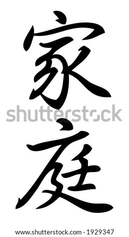 Kanji Character For Home Family Kanji One Of Three Scripts Used