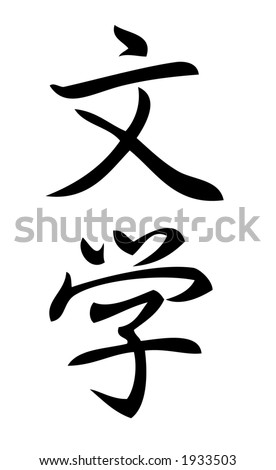 Royalty Free Kanji Character For Power Force 1933165 Stock Photo