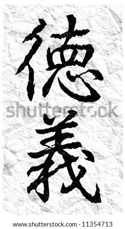 royalty free kanji letter ai meaning love 9927277 stock photo Kanji Symbol for Earth kanji character for morality integrity rendered on a crumpled paper background