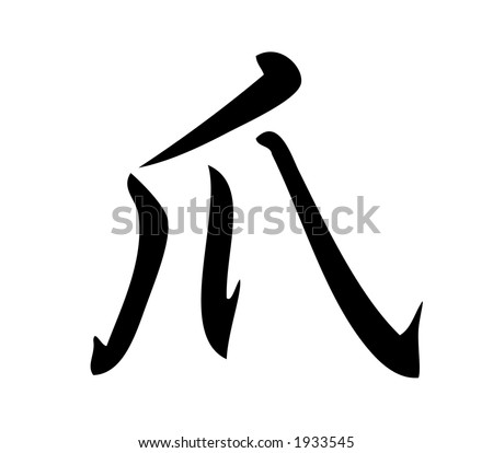 Kanji character for Nail, Claw, Talon.  Kanji, one of three scripts used in the Japanese language are Chinese characters first introduced to Japan in the 5th century.  Hand designed graphic.