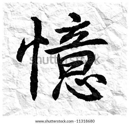 royalty free kanji letter ai meaning love 9927277 stock photo Storm Kanji Pendants kanji character for think of remember rendered on a crumpled paper background
