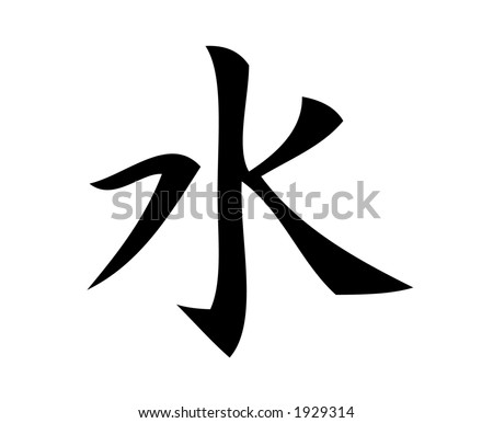 stock photo Kanji character for Water Kanji one of three scripts used in