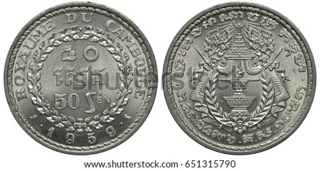 Shutterstock Kingdom of Cambodia Cambodian aluminum coin 50 fifty sen 1959, value in two languages within central circle, royal coat of arms,