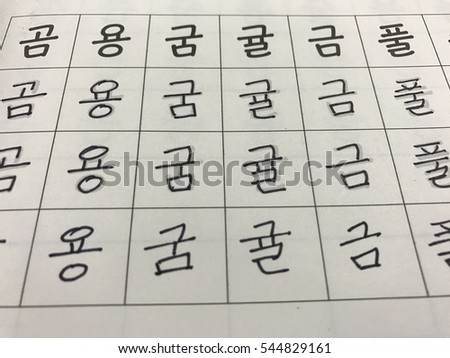 Korean alphabet #544829161