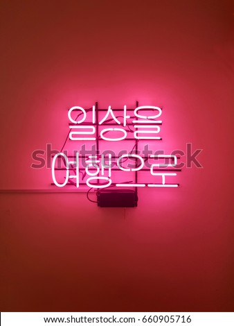 Korean neon sign stationary on the wall. 'Everyday as a trip.'   #660905716