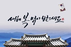 Korean Traditional Happy New Year Day, Translation of Korean Text : 'Happy New Year' calligraphy.