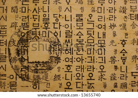 ... with Drawing of Ancient Coin and Hangul Letters - stock photo