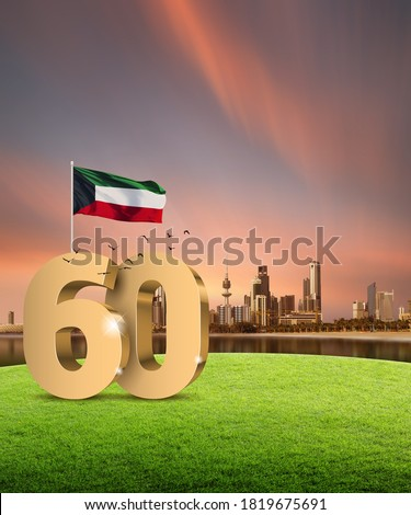 Kuwait 60th National Day (February 25). 3D rendering of the number 60 with Kuwait's flag and Kuwait skyline.