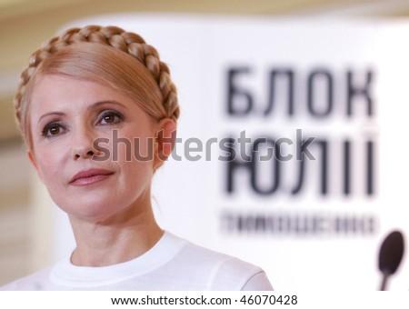 KYIV, UKRAINE, OCTOBER 1: Yuliya Tymoshenko - Prime Minister of Ukraine speaks at party conference on October 1, 2007 in Kyiv, Ukraine