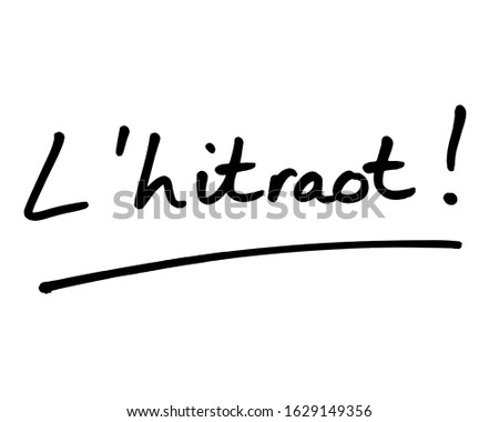L'hitraot! - the Hebrew word for Goodbye!, handwritten on a white background. Stockfoto ©