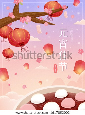 Lantern festival poster with red bean tangyuan soup, paper lanterns and sky lanterns, Yuanxiao and date written in Chinese text