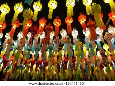 Lantern lighting festival on black sky. yellow lantern, red lantern, blue lantern  #1204714504