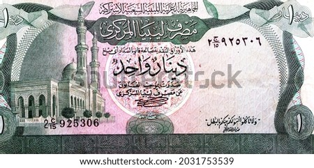 Large fragment of the obverse side of 1 one Libyan dinar banknote currency issued 1981 by the central bank of Libya with Mawlai Muhammad mosque image, vintage retro, old Libyan money banknote. Stockfoto ©