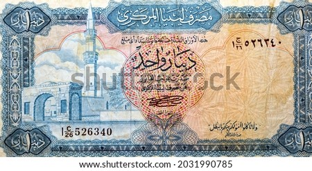 Large fragment of the obverse side of 1 one Libyan dinar banknote currency issued 1972 by the central bank of Libya with Gurgi Mosque image at the left, vintage retro, old Libyan money banknote. Stockfoto ©