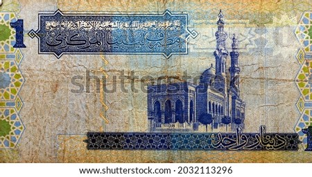Large fragment of the reverse side of 1 one Libyan dinar banknote currency issued 2004 by the central bank of Libya with Mawlai Muhammad mosque, Tripoli, vintage retro, old Libyan money banknote. Stockfoto ©