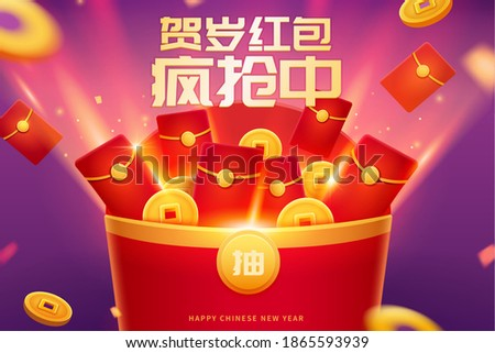Large full red envelope shooting more lucky money out in cartoon design, Translation: Chinese new year red envelope prize, Try now