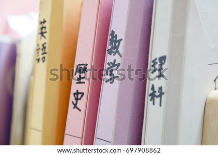 Learning binder for junior high school students/Japanese of the back cover is written as English, history, mathematics, science, geography, national language #697908862