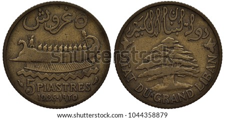 Lebanon Lebanese coin 5 five piastres 1925, French Protectorate, ancient rowing ship with warriors left, denomination and dates in Arabic and French,  cedar of Lebanon flanked by bees,