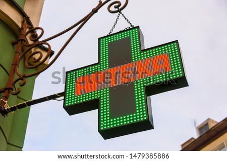 LED sign saying 'Apteka' (tr: Pharmacy) outside a pharmacy chemists shop, Wrocław, Wroclaw, Wroklaw, Poland Zdjęcia stock ©