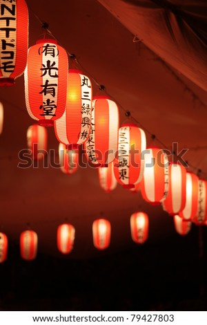 Light up Japanese rice paper balloons hanging at a summer festival