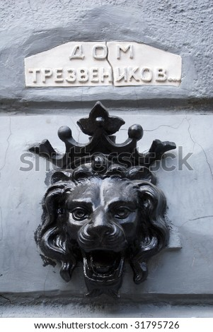 Lion's head on the wall of house in Odessa, Ukraine