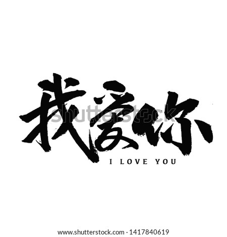 Love I love you Chinese calligraphy font
