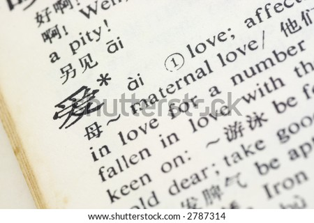Love written in Chinese in a Chinese-English translation dictionary