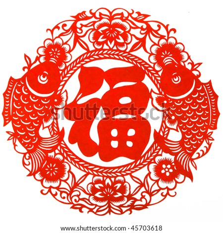 "luck ï¼?This is Chinese characters ""luck""ï¼?is a happy and happiness blessing."