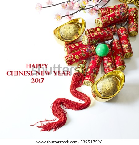 Lucky Chinese New Year 2017 #539517526