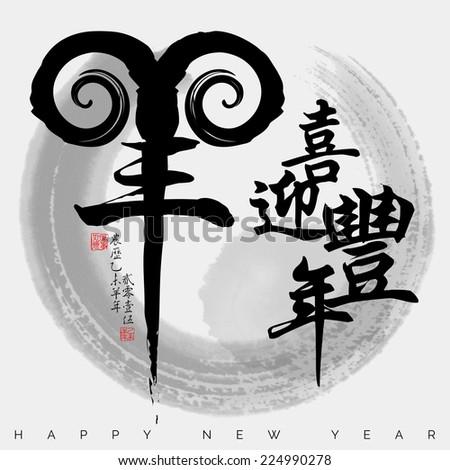 Lunar New Year Greeting Card Design,2015 Year Of Goat ...