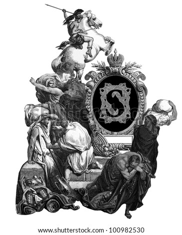 "Luxurious Victorian initials letter S, after an engraving by Gustav Dore, ""Jesus, banishing merchants from the temple"", edition of the ""Holy Bible"",Russian Empire, circa 1866."