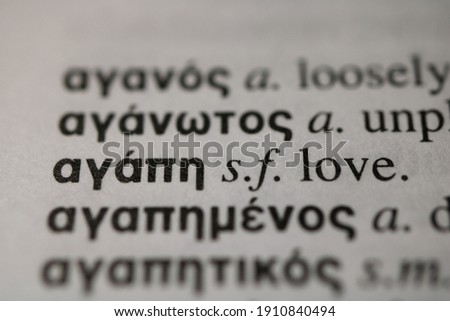 Macro photo of Greek word agape , love in a dictionary . Shalow depth of field , selective focus Сток-фото ©