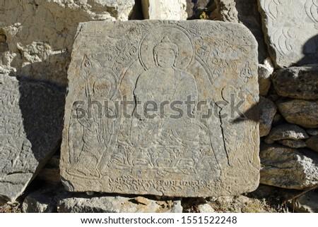 Mani wall, Mani stone, Dudh Kosi valley, Solukhumbu, Khumbu, Sagarmatha National Park, Nepal #1551522248