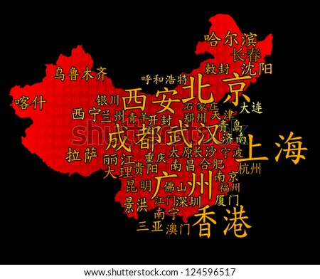 Map of China Illustration in Mandarin. The Mandarin characters are the names of various traditional Chinese cities