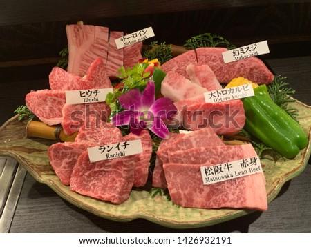 Matsusaka beef Japanese beef rawer