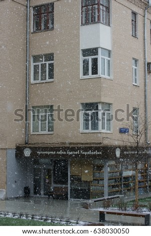 May 8, 2017, snowfall in the streets of Moscow #638030050