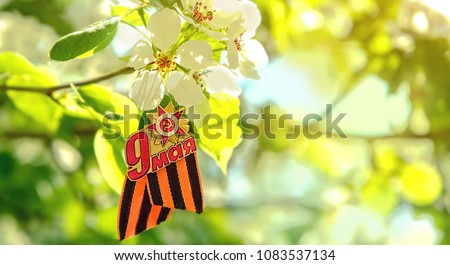 May 9 Victory day holiday background. military medal, ribbon of St. George and spring flowers, traditional symbol of Victory Day 1945. copy space.