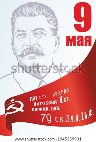 May 9 Victory Day, with a portrait of Stalin. Translation Russian inscriptions: May 9. Banner of Victory. The banner of the red army, the great symbols of the Soviet Union Stock photo ©