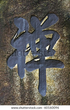 Meaningful letter of Chinese carved in stone surface
