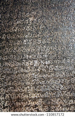 Medieval  telugu  indian language text carved in stone