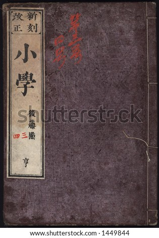 Meiji Period Japanese Book paper textures