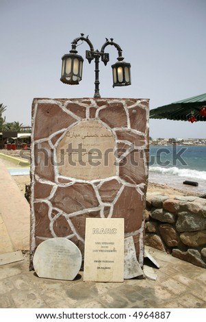 memorial signs in front of the bridge in dahab where 30 people died in a terrorist blast in april 2006