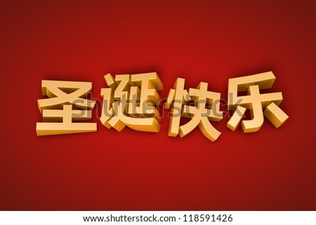 Merry Christmas in Chinese text on a red background (3d illustration)