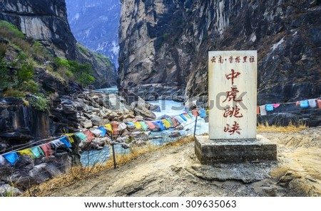 Middle Tiger Leaping Gorge. Located 60 kilometres north of Lijiang City, Yunnan Province, China. Text on the Stele translating into English is China Yunnan Middle Tiger Leaping Gorge. #309635063