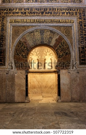 Mihrab (once held a gilt copy of the Koran) within the Prayer Hall of the Mezquita (Mosque), Cordoba, Cordoba Province, Andalucia, Spain, Western Europe.