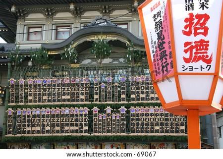Minamizu Kabuki theater in Kyoto, Japan.