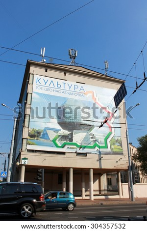 MINSK, BELARUS - August 7, 2015: social advertisement banner: \