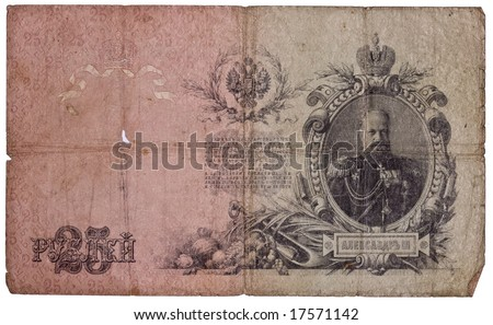 money series: old bank note of tsarist Russia