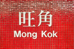 Mong Kok MTR sign, named after the busy commercial area of Mongkok, Kowloon, Hong Kong
