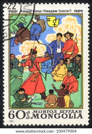 MONGOLIA - CIRCA 1981: A stamp printed in MONGOLIA   shows Competition in archery, from series, circa 1981